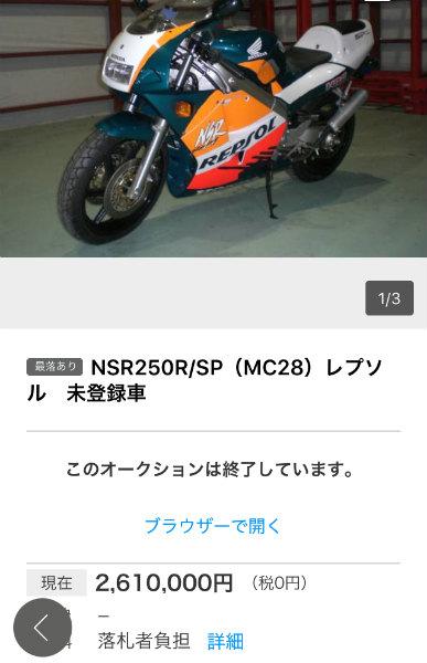 NSR250R 3