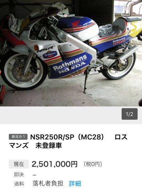 NSR250R 4