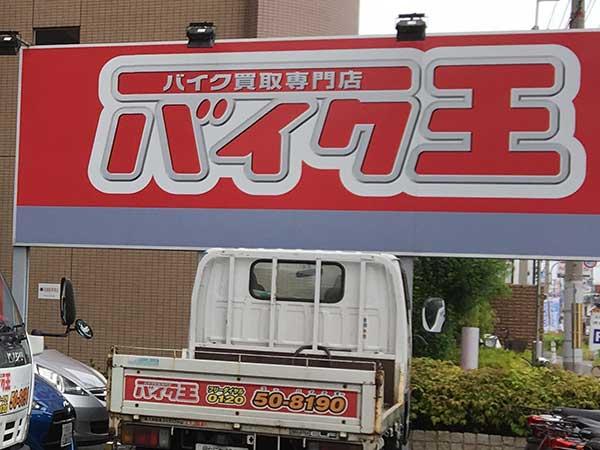 バイク王 東大阪店 評判 口コミ