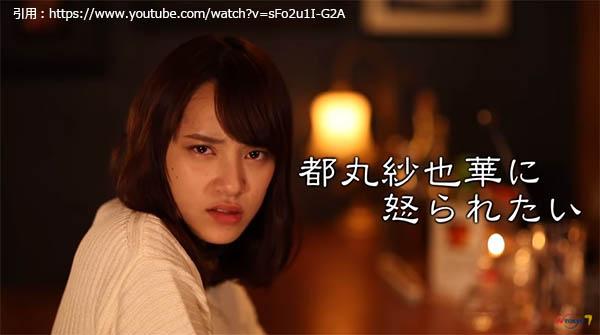 バイク王 CM 都丸紗也華 6