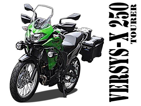 VERSYS-x ヴェルシス-X 250