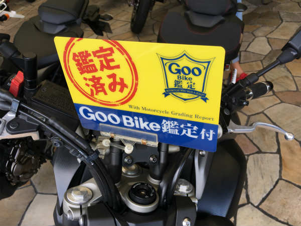 goobike グーバイク goo bike 1
