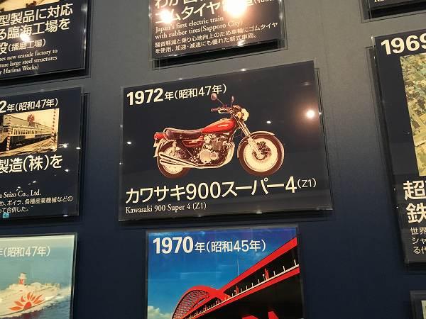 神戸 カワサキワールド 神戸海洋博物館 24