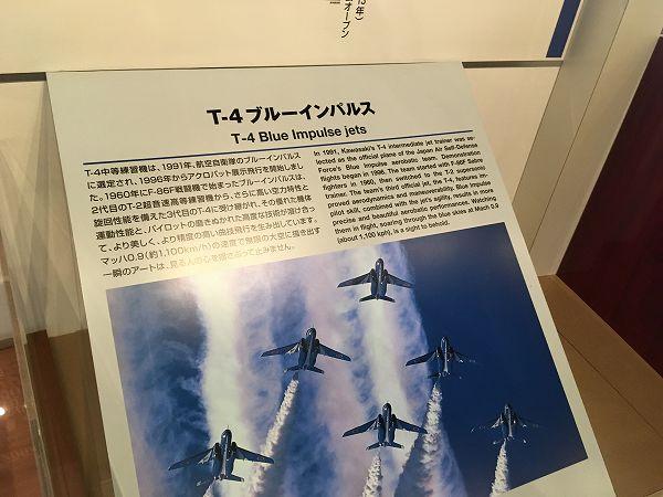 神戸 カワサキワールド 神戸海洋博物館 ブルーインパルス T-4 中等練習機 2