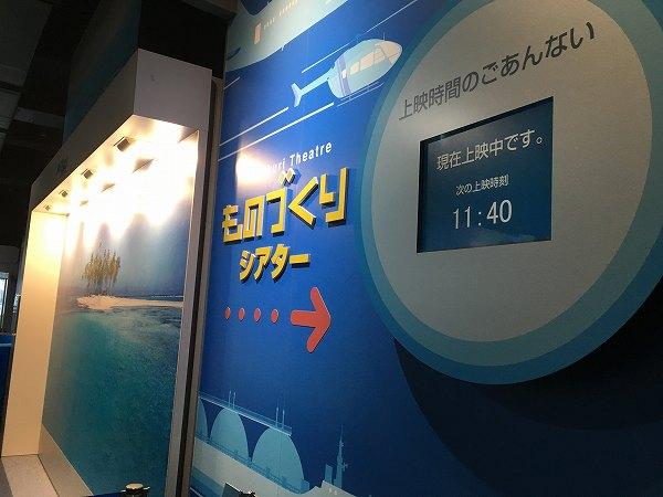 神戸 カワサキワールド 神戸海洋博物館 ものづくりシアター 1