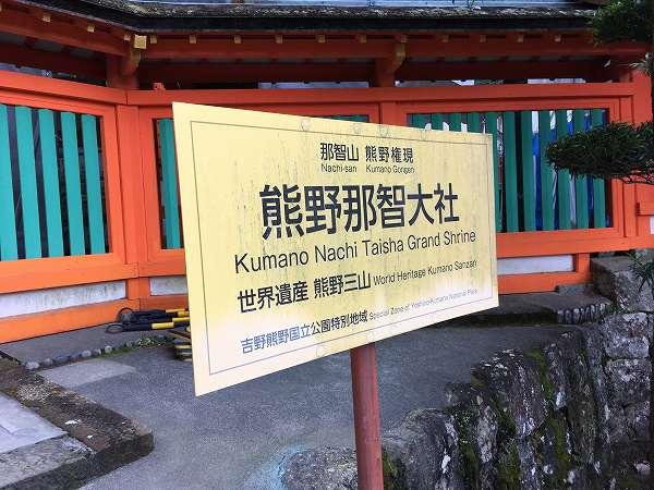 NIKEN ナイケン インプレ ツーリング 熊野三山 53