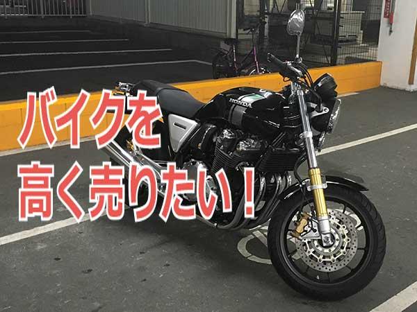 バイク 売る 買取 査定 1